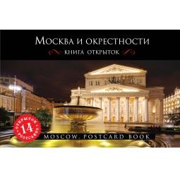 Купить Москва и окрестности. Открытки.