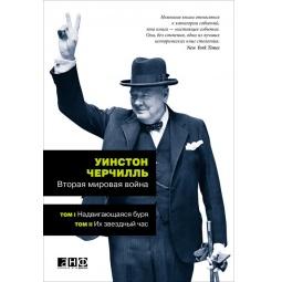 Купить Вторая мировая война. В 6 томах. Комплект из 3 книг