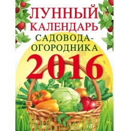 фото Лунный календарь садовода-огородника 2016