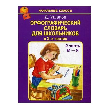 Купить Орфографический словарь для школьников. В 2 частях. Часть 2. М-Я