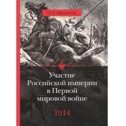 фото Участие Российской империи в Первой мировой войне 1914. Начало