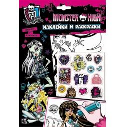 Купить Monster High. Наклейки и раскраски