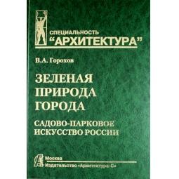 Купить Зеленая природа города. Том 2. Садово-парковое искусство России
