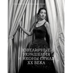 Купить Ювелирные украшения и иконы стиля XX века