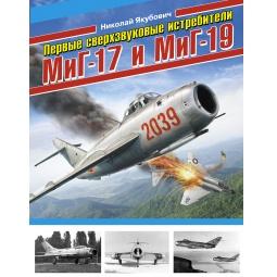 Купить Первые сверхзвуковые истребители МиГ-17 и МиГ-19