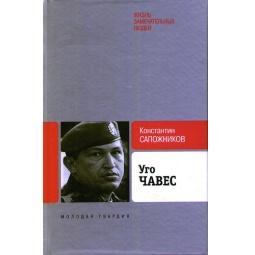 фото Уго Чавес. Одинокий революционер