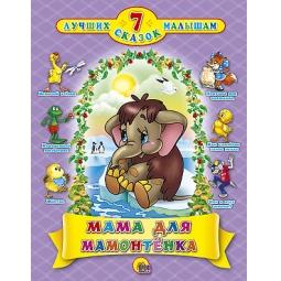 фото Мама для мамонтенка