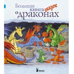 фото Большая книга сказок о драконах