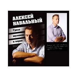 Купить Алексей Навальный. Гроза жуликов и воров (аудиокнига)