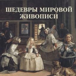 фото Шедевры мировой живописи