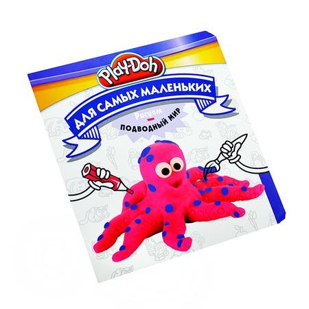 Купить Play-Doh. Рисуем подводный мир. Для самых маленьких