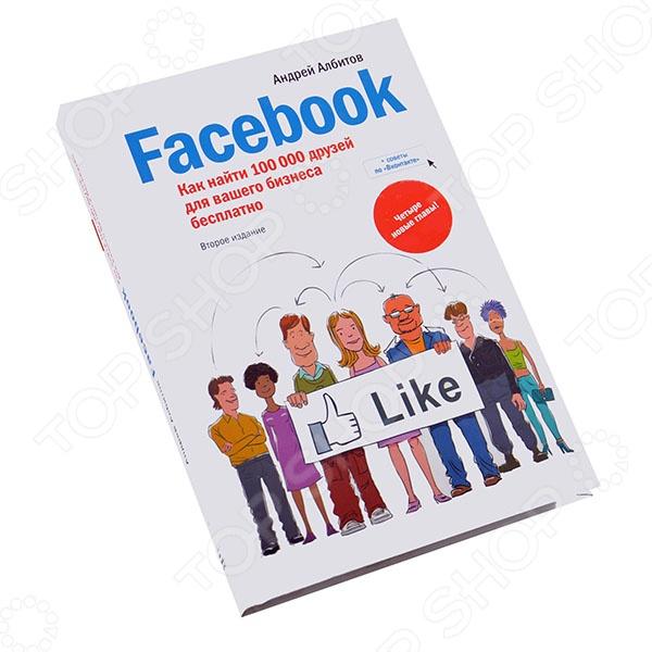 Facebook. Как найти 100 000 друзей для Вашего бизнесаИнтернет-бизнес<br>Очень мало людей в России, да и в мире вообще, понимают, как правильно использовать социальные сети для бизнеса. Руководителей пугают странными бюджетами на рекламу и непонятным эффектом. Между тем это на самом деле мощный и практически бесплатный инструмент. Зачем нужен Facebook для бизнеса Есть как минимум пять причин: 1. Поддержание отношений с текущими клиентами, коммуникации с ними. 2. Поиск новых клиентов через рекомендации существующих. 3. Генерирование повторных продаж текущим клиентам. 4. Маркетинговые исследования, опросы клиентов. 5. Техническая поддержка. Простой пример. Если у вас в группе будет 100 тыс. клиентов, то каждое ваше сообщение смогут читать 30-50 тыс. из них. Если хотя бы 100 0,1 оно понравится и они это отметят, то это сообщение прочитают еще до 5000 их друзей! А может, и больше. За месяц вы сможете получать более миллиона контактов с реальными или потенциальными клиентами бесплатно! Не надо тратить много времени, денег и сил на коммуникации. Но потребуется время на создание группы, дисциплинированность и выполнение ряда рекомендаций. О том, как создавать такие большие группы, и рассказывается в этом издании. Книга снабжена большим количеством примеров и иллюстраций более 50. Автор уже наступил на грабли за вас и расскажет об ошибках и удачных решениях. Почему мы решили издать эту книгу Чтобы и в России научились пользоваться социальными сетями для бизнеса. Чтобы показать, как можно стать лидером в сети за несколько месяцев. Чтобы еще раз доказать, что маркетинг и продвижение не всегда требуют денег. Для кого эта книга Для маркетологов, пиарщиков, руководителей всех рангов и направлений, технических специалистов, предпринимателей и стартаперов. Для тех, кто работает на российском и зарубежном рынке. Для студентов и преподавателей. Для тех, кто хочет понять, как Facebook и другие социальные сети помогают бизнесу. Фишка книги У этой книги есть важное отличие от многих дру