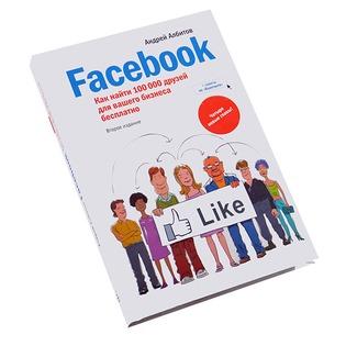 Купить Facebook. Как найти 100 000 друзей для Вашего бизнеса