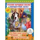 Купить Игра интерактивная Знаток «Книга №10 для говорящей ручки» ZP-40063