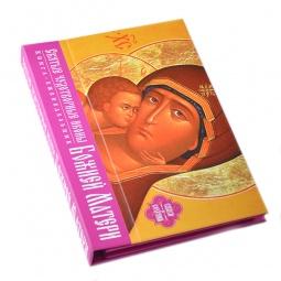 Купить Святые чудотворные иконы Божией Матери. Календарь-книга