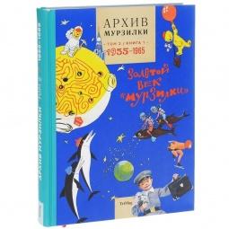 """фото Архив Мурзилки. Том 2. Книга 1. 1955-1965. Золотой век """"Мурзилки"""""""
