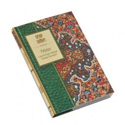 Купить Рубайат в классическом переводе Германа Плисецкого