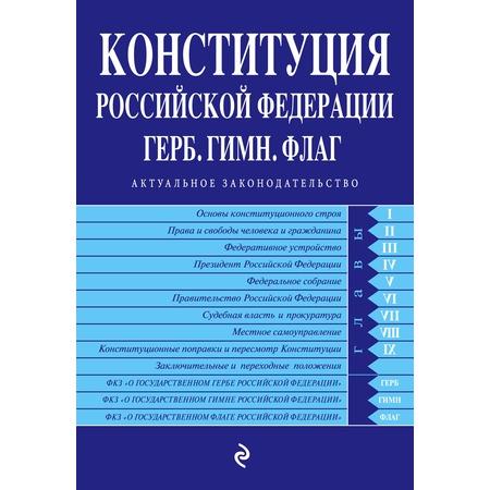 Купить Конституция Российской Федерации. Герб. Гимн. Флаг (с изменениями на 2016 год)