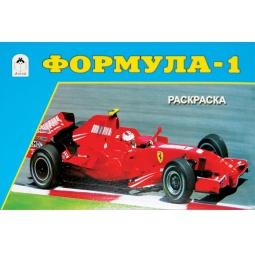 фото Формула-1