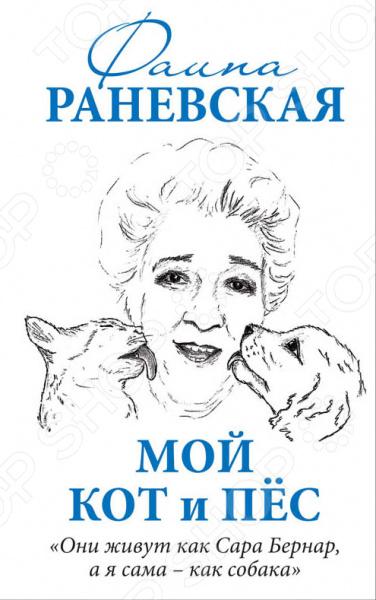 Мой кот и пес. «Они живут как Сара Бернар, а я сама как собака»Мемуары деятелей искусства и культуры<br>Одна из самых популярных фотографий Фаины Раневской - та, где она с огромным роскошным котярой на руках. А знакомые говорили, что единственные существа, которых обожала гениальная актриса, - это ее чистокровный сиамский кот Тики и приблудный пес-дворняжка Мальчик по ее признанию: моя собака живет как Сара Бернар, а я сама - как собака . Но, оказывается, Фаина Георгиевна не просто принадлежала к несметной армии кошатников и собачников , а еще и написала о лучших друзьях человека целую книгу с собственноручными иллюстрациями. Это - самый светлый, забавный, трогательный и позитивный текст великой актрисы. Это - не только признание в любви к собственным питомцам, ставшим для Раневской членами семьи, но еще и уморительно смешные наблюдения за повадками всех котов и собак, которые гораздо лучше, артистичнее, умнее и вернее большинства людей - не предадут, не бросят, не облают без причины . Так говорила Раневская. А ее могильный камень венчает бронзовая фигурка собаки, положившей морду на лапы, - грустный взгляд и одиночество в глазах. Мальчик не смог долго жить без своей хозяйки, а его память увековечили поклонники Раневской<br>