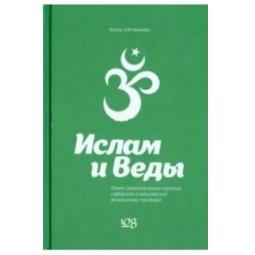 Купить Ислам и Веды. Опыт сравнительного изучения суфийской и вайшнавской религиозных традиций