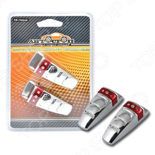 Накладки на жиклер омывателя Автостоп AB-74004 купить веерные форсунки омывателя лобового стекла на опель астра