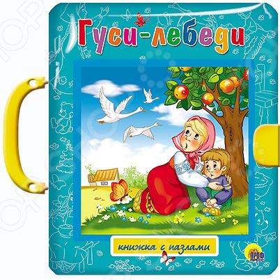 Гуси-лебедиКнижки-пазлы<br>Книжка с ручкой и замком. На каждом развороте этой книги - пазл. Для чтения взрослыми детям.<br>