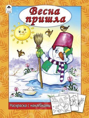 Весна пришла (+ наклейки)Раскраски с наклейками<br>Книжка-раскраска с наклейками. Красивые рисунки и веселые стихи об осени помогут вашему ребенку скрасить досуг. В книге также есть наклейки, которые надо подобрать и наклеить на нужные страницы.<br>