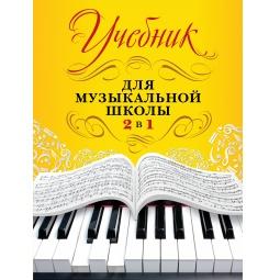фото Учебник для музыкальной школы. 2 в 1