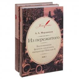 Купить Из пережитого. Воспоминания флигель-адьютанта императора Николая II. В 2-х томах