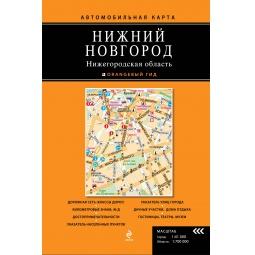 Купить Нижний Новгород. Нижегородская область. Автомобильная карта