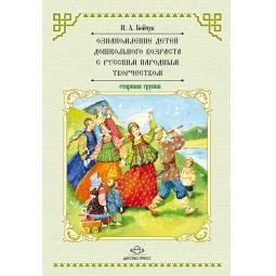 фото Ознакомление детей дошкольного возраста с русским народным творчеством. Старшая группа