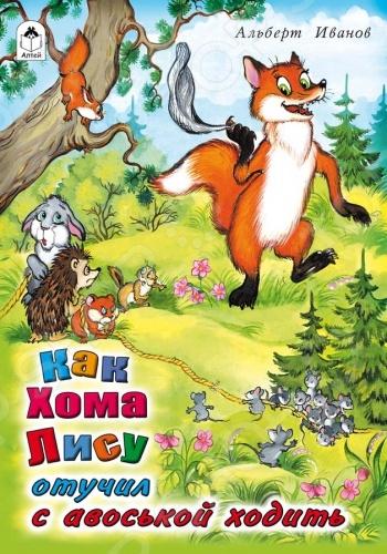 Как Хома Лису отучил с авоськой ходитьСказки русских писателей<br>Добрая сказка с красочными иллюстрациями для вашего малыша! Для чтения взрослыми детям.<br>