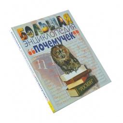 Купить Большая энциклопедия почемучек