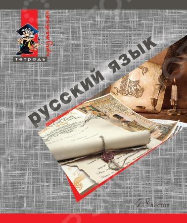 Тетрадь в линейку Ульяновский Дом печати «Русский язык»