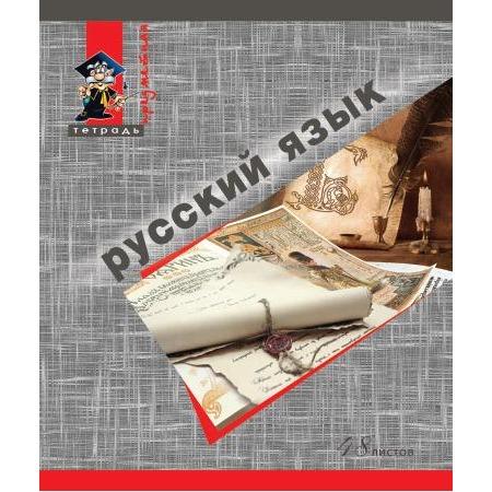 Купить Тетрадь в линейку Ульяновский Дом печати «Русский язык»