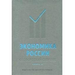 Купить Экономика России. Оксфордский сборник. Книга 2