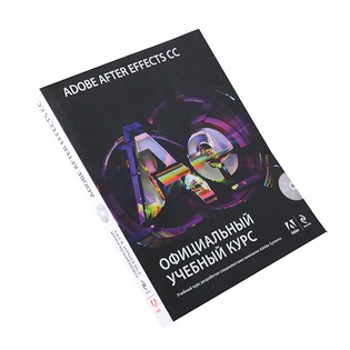 Купить Adobe After Effects CC. Официальный учебный курс (+DVD)