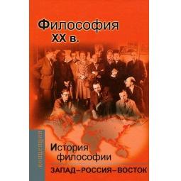 Купить История философии. Запад - Россия - Восток. Книга 4. Философия XX в