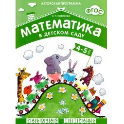 фото Математика в детском саду. Рабочая тетрадь для детей 4-5 лет