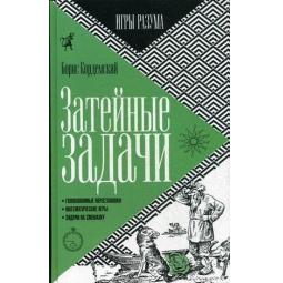 Серия книг игры разума
