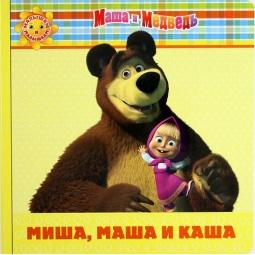 фото Маша и Медведь. Миша, Маша и каша
