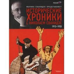 Купить Исторические хроники с Николаем Сванидзе. Книга 1. 1913-1933