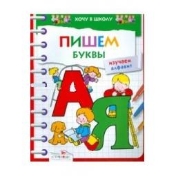 Купить Пишем буквы. Изучаем алфавит