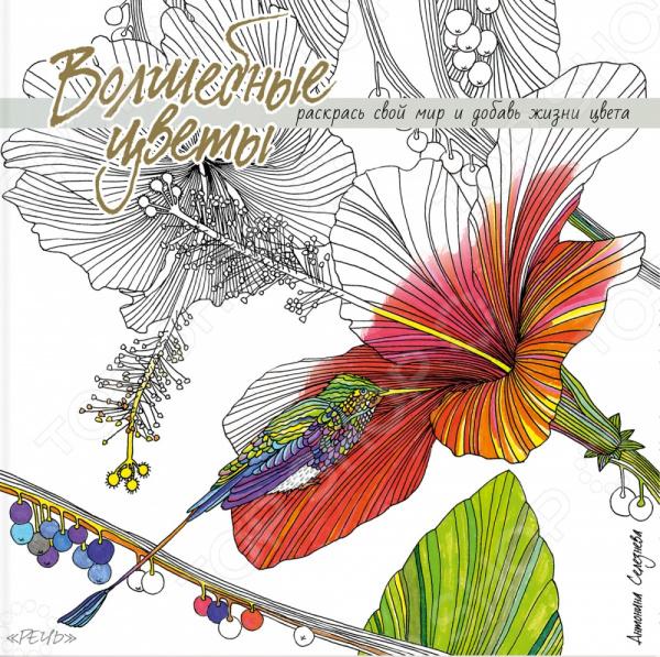 Волшебные цветыРаскраски для взрослых<br>Цветы это чудо, сотворенное природой. Она подарила их нам для того, чтобы мы научились видеть красоту, ценили каждое мгновение и радовались жизни. В этой раскраске собраны самые чудесные цветы нежные, беззащитные, воздушные. Будьте творцом собственной сказки и наполните их красками! На каждой странице вы можете экспериментировать, подбирая различные цветовые комбинации и напитывая душу положительными эмоциями.<br>