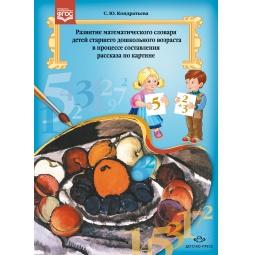 фото Развитие математического словаря детей старшего дошкольного возраста в процессе составления рассказа по картине