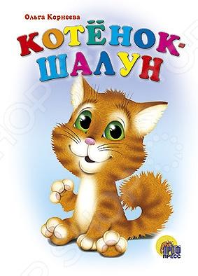 Котенок-шалунСказки для малышей<br>Стихи для самых маленьких. Картонные страницы. Цветные иллюстрации. Художник О. Бабкин.<br>