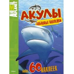Купить Акулы (+ наклейки)