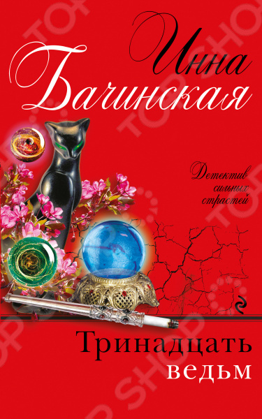 Тринадцать ведьмРоссийские авторы женской детективной прозы: А - И<br>http: api.eksmo.ru price nomcode ITD000000000825058 type annotation<br>