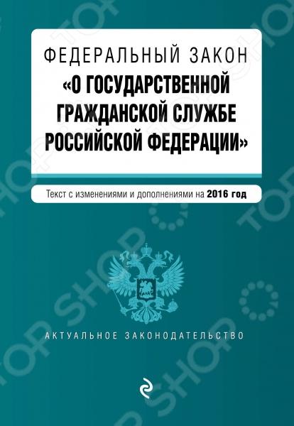 Настоящее издание содержит текст Федерального закона от 27 июля 2004 года 79-ФЗ О государственной гражданской службе Российской Федерации с изменениями и дополнениями на 2016 год.